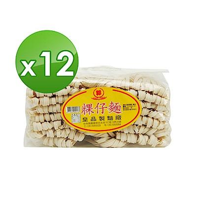 皇品 關廟麵(郭)-粿仔麵  1200gx12包/箱