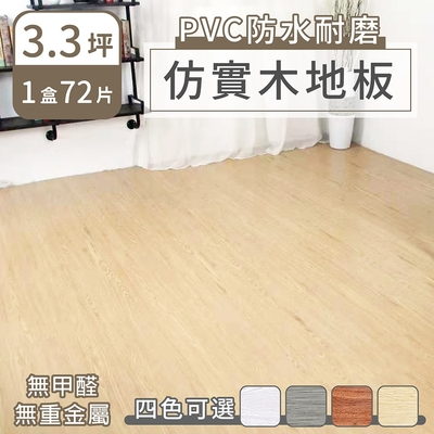 家適帝 PVC防水耐磨仿實木地板(72片/約3.3坪)