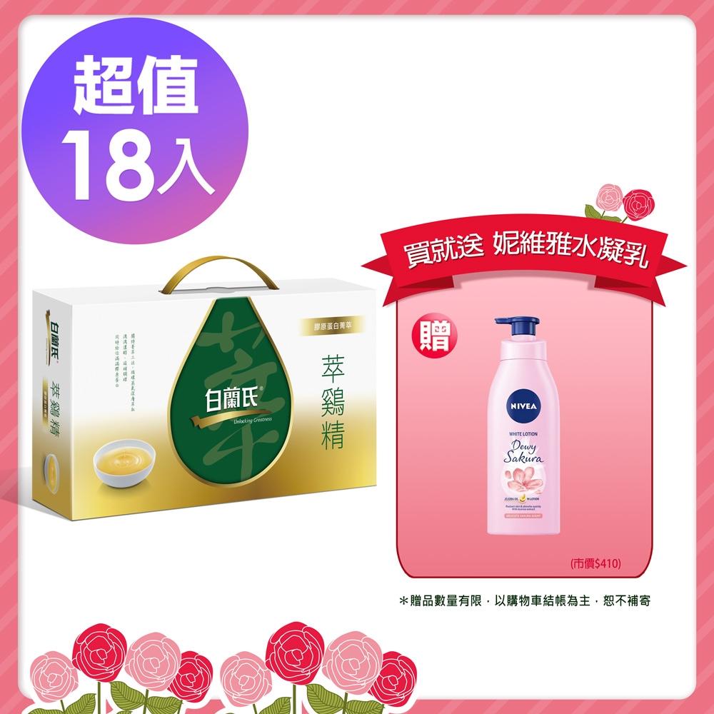 白蘭氏 萃鷄精-膠原蛋白菁萃2盒組 (50ml/9入)滴雞精之最