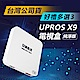 安博盒子 UPROS 藍牙多媒體機上盒 X9 純淨版 台灣版公司貨 product thumbnail 1