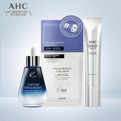 官方直營AHC 淡紋修護組(全臉淡紋眼霜40ML+玻尿酸精華安瓶50ml+雙效救急面膜)