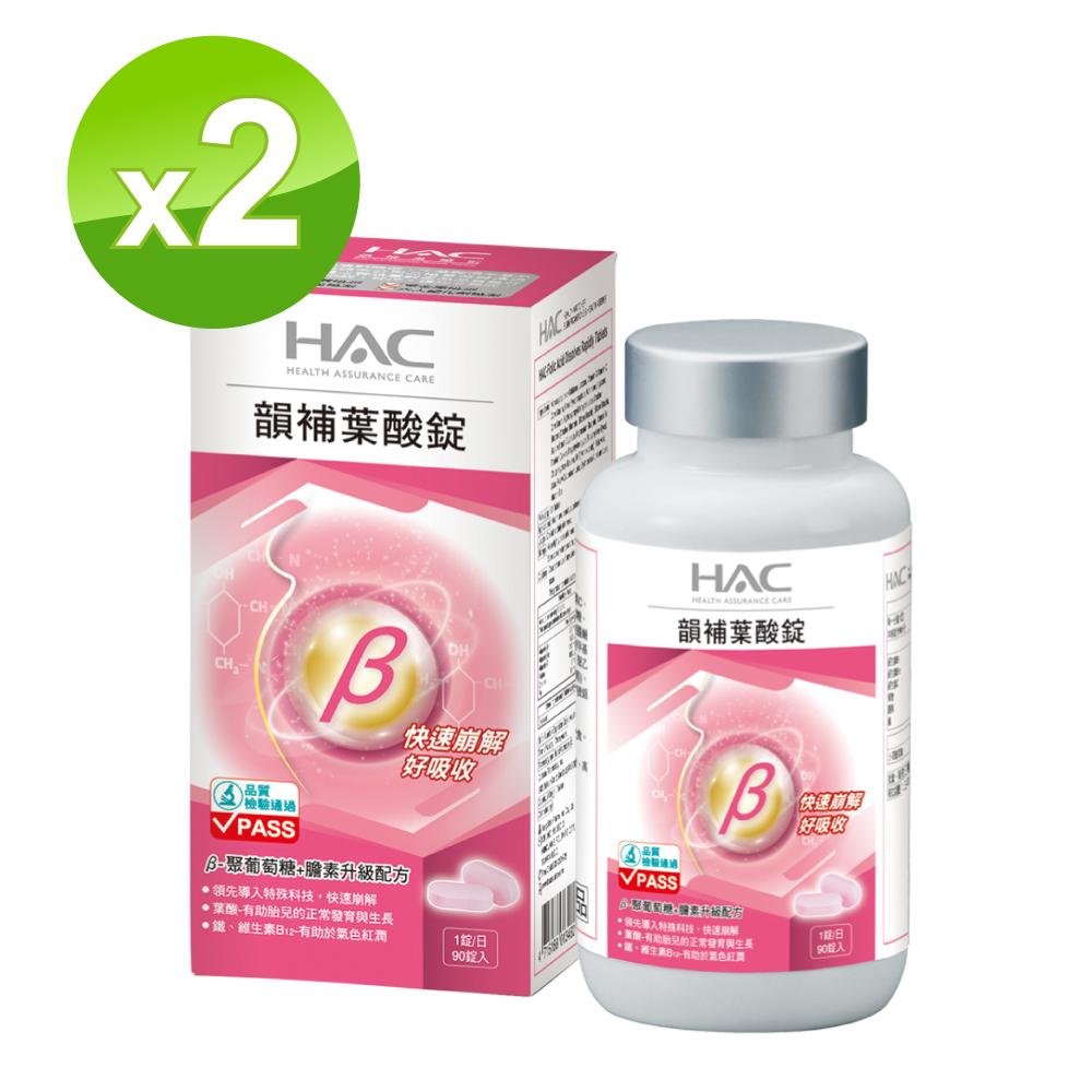 【永信HAC】 - 韻補葉酸錠(90錠/瓶;2瓶組)