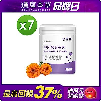 (贈TESCOM吹風機+10%超贈點)【達摩本草】玻尿酸游離型葉黃素膠囊 x7包(30顆/包)