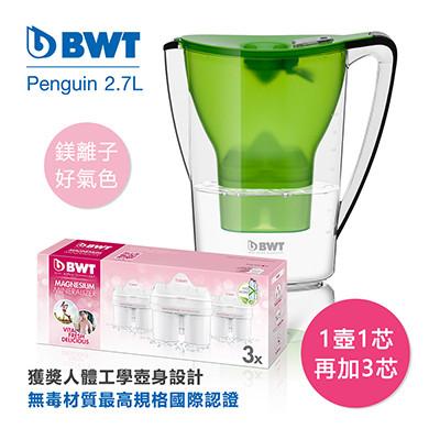 BWT德國倍世 Mg2+鎂離子濾水壺2.7L(綠) + 8週長效濾芯(三入組)(共四芯)
