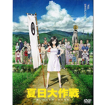 夏日大作戰 ( 細田守 ) DVD