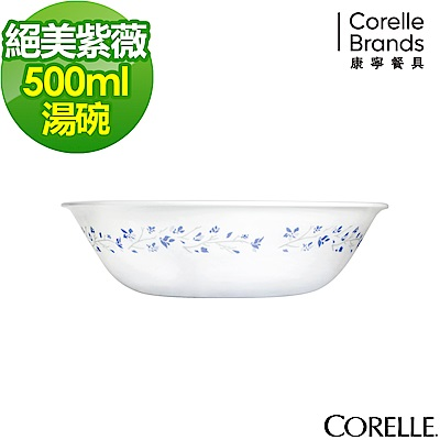 CORELLE康寧 絕美紫薇500ml湯碗