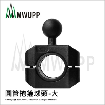【五匹MWUPP】原廠配件_圓管抱箍球頭(大) 25-38mm