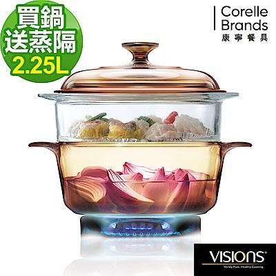 美國康寧 Visions晶彩透明鍋雙耳-2.2L(贈20cm玻璃蒸隔)