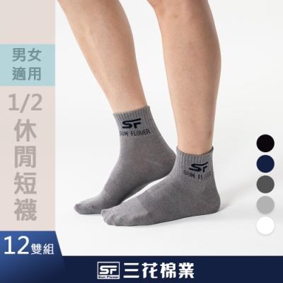 Sun Flower三花 1/2休閒襪.襪子(12雙組)