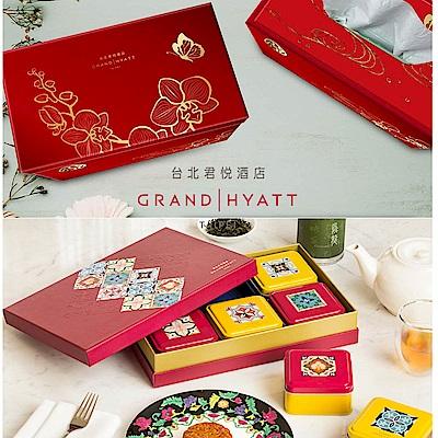 預購-台北君悅酒店 秋悅中秋禮盒1盒+禧悅中秋禮盒1盒