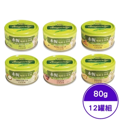 Nurture PRO天然密碼-永恆無穀主食罐系列 80g (12罐組)