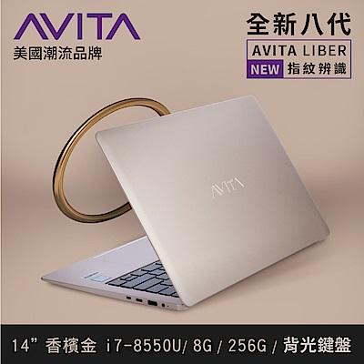 AVITA LIBER 14吋筆電 i7-8550U/8G/256GB SSD 香檳金