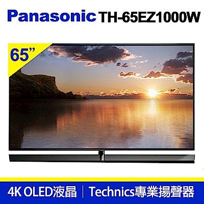 Panasonic 國際牌 65吋 4K OLED液晶電視 TH-65EZ1000W