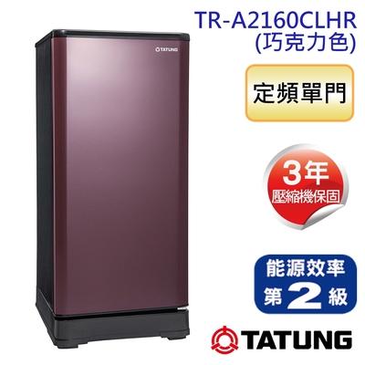TATUNG大同 158L繽紛鮮獨享單門冰箱-巧克力(TR-A2160CLHR)