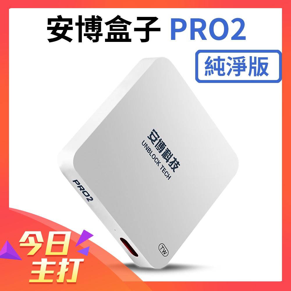 X950 純淨版 安博盒子PRO2智慧電視盒公司貨1G+16G版~贈鍵盤飛鼠搖控器