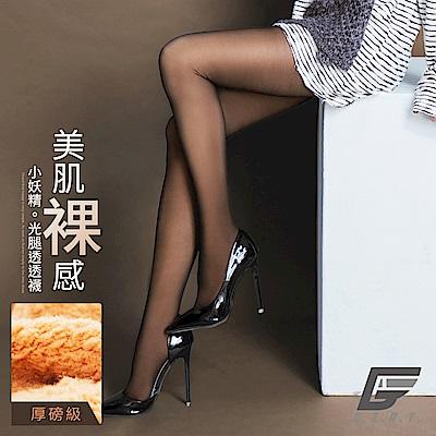 GIAT 冬季裸感兩件式光透彈力刷毛褲襪(外層黑+內層膚)