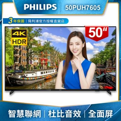 下殺▼[$999加購聲霸]PHILIPS飛利浦 50吋4K HDR薄邊框聯網液晶+視訊盒50PUH7605