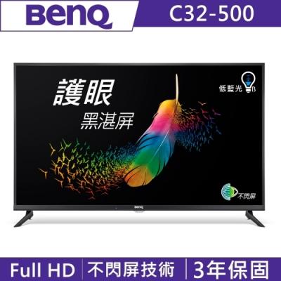 BenQ 32吋 HD低藍光顯示器+視訊盒C32-500
