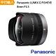 Panasonic LUMIX G FISHEYE 8mm F3.5輕巧魚眼鏡頭*(平輸) product thumbnail 1