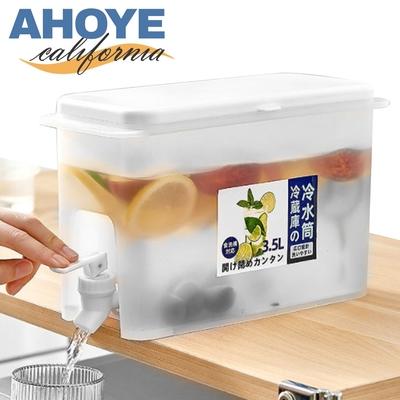 Ahoye 日本按壓式冷水桶 3.5L 冷水壺 冰箱水壺