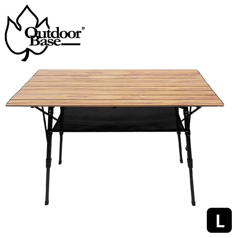 【Outdoorbase】胡桃色木紋鋁合金蛋捲桌(L)鋁合金露營桌/戶外桌/野餐桌/休閒桌/折合桌/折疊桌