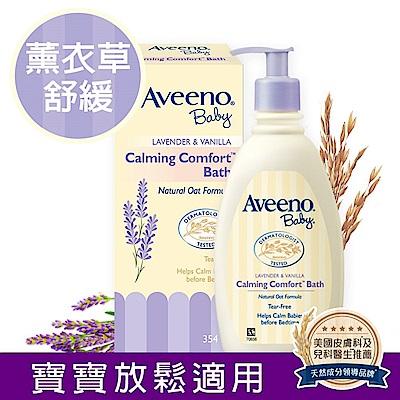 (活動)艾惟諾Aveeno  嬰兒薰衣草燕麥香氛舒緩沐浴露 (354ml)
