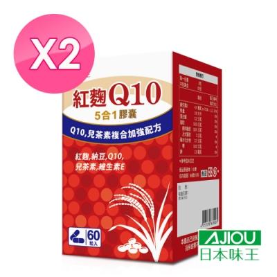 日本味王 Q10紅麴納豆膠囊(60粒/盒)X2