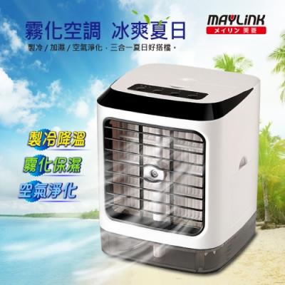 MAYLINK美菱 無線遙控霧化空調沁涼水冷氣/涼風扇/冷風機(ML-0603)