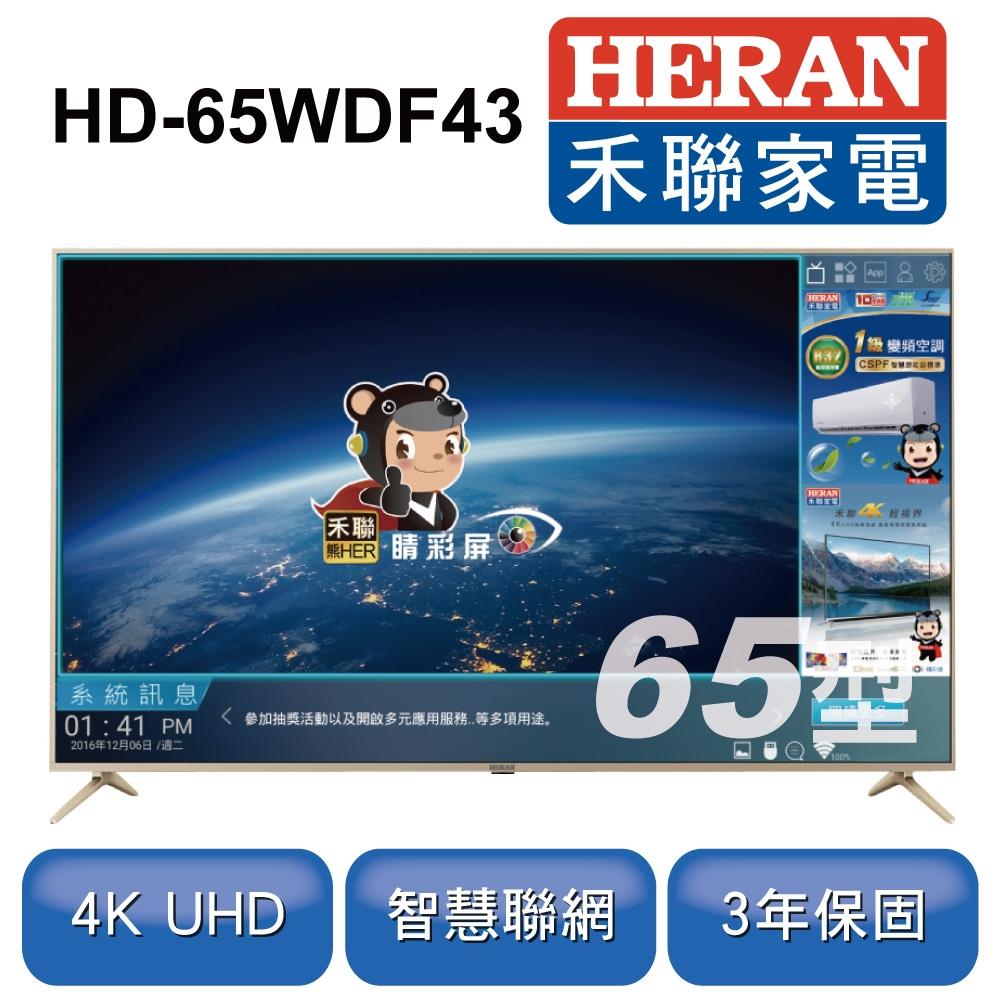 HERAN 禾聯 65吋 4K智慧連網液晶顯示器+視訊盒 HD-65WDF43