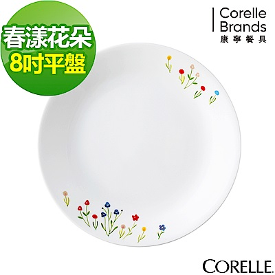 CORELLE康寧 春漾花朵8吋平盤