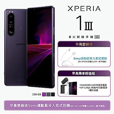SONY Xperia 1 III 5G (12G/256G) 6.5吋三鏡頭智慧手機