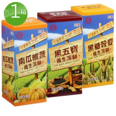 台糖 養生薄餅三種口味各1箱(黑五寶+黑糖穀麥+南瓜纖蔬養生薄餅各1箱)