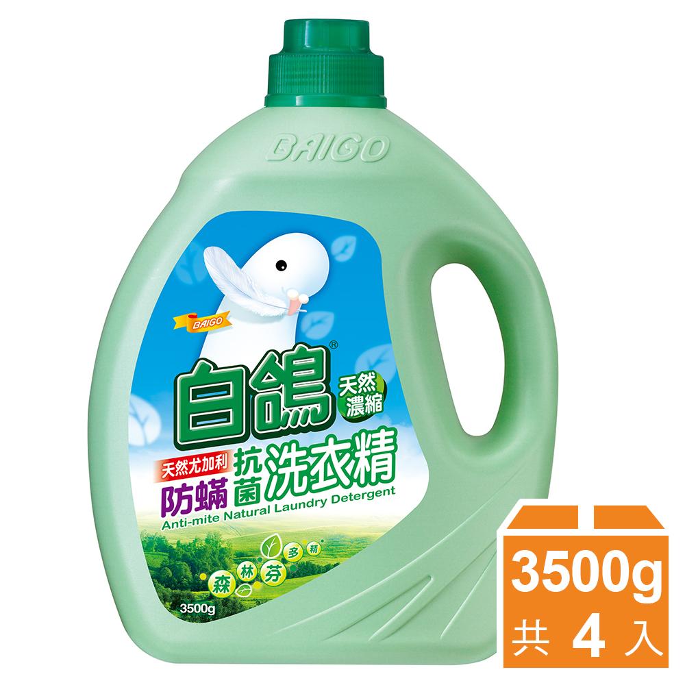 白鴿 天然濃縮防螨洗衣精-天然尤加利3500gx4入/箱