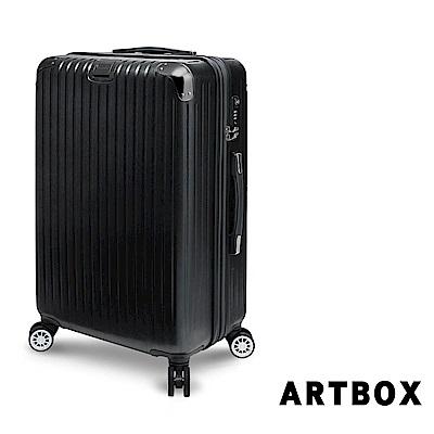 【ARTBOX】粉黛簡藍 29吋拉絲紋海關鎖行李箱(經典黑)