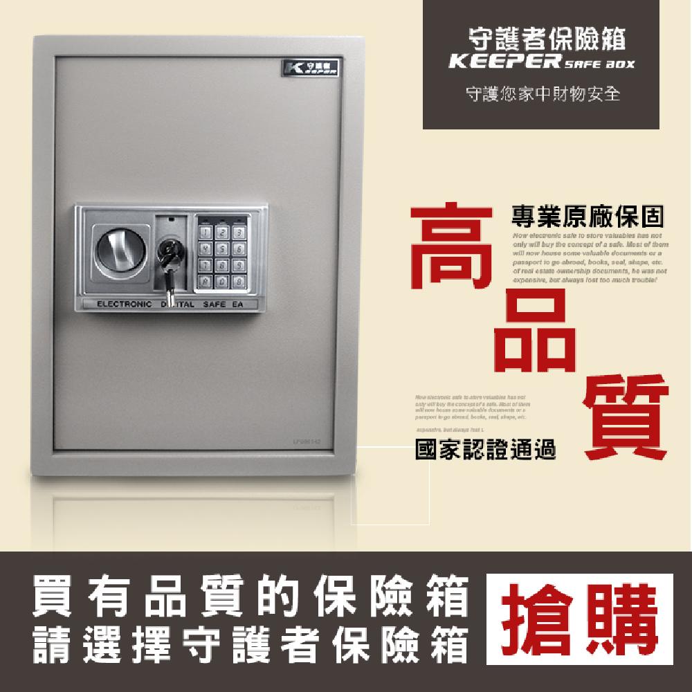 【守護者保險箱】保險箱 保險櫃 保管箱 收納箱 安全 防盜 50EA3