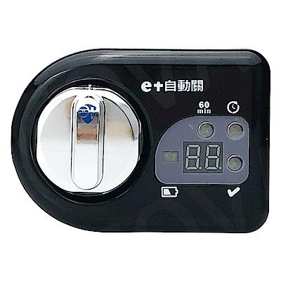 e+自動關 瓦斯爐安全開關 定時自動熄火 - 質感黑