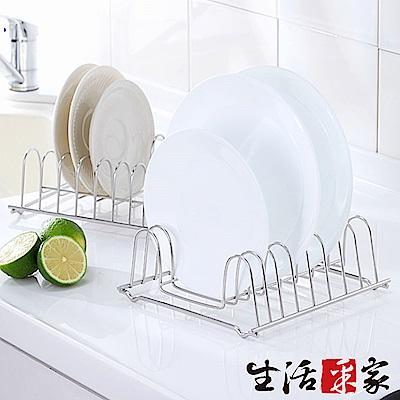 生活采家台灣製304不鏽鋼廚房8格淺碟盤收納架(2入裝)