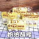 花蓮黃金奶油酥條x3包 (蛋奶素)