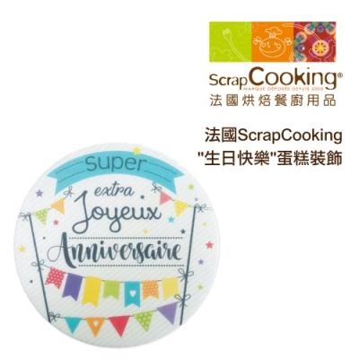 法國ScrapCooking 生日快樂蛋糕裝飾7g