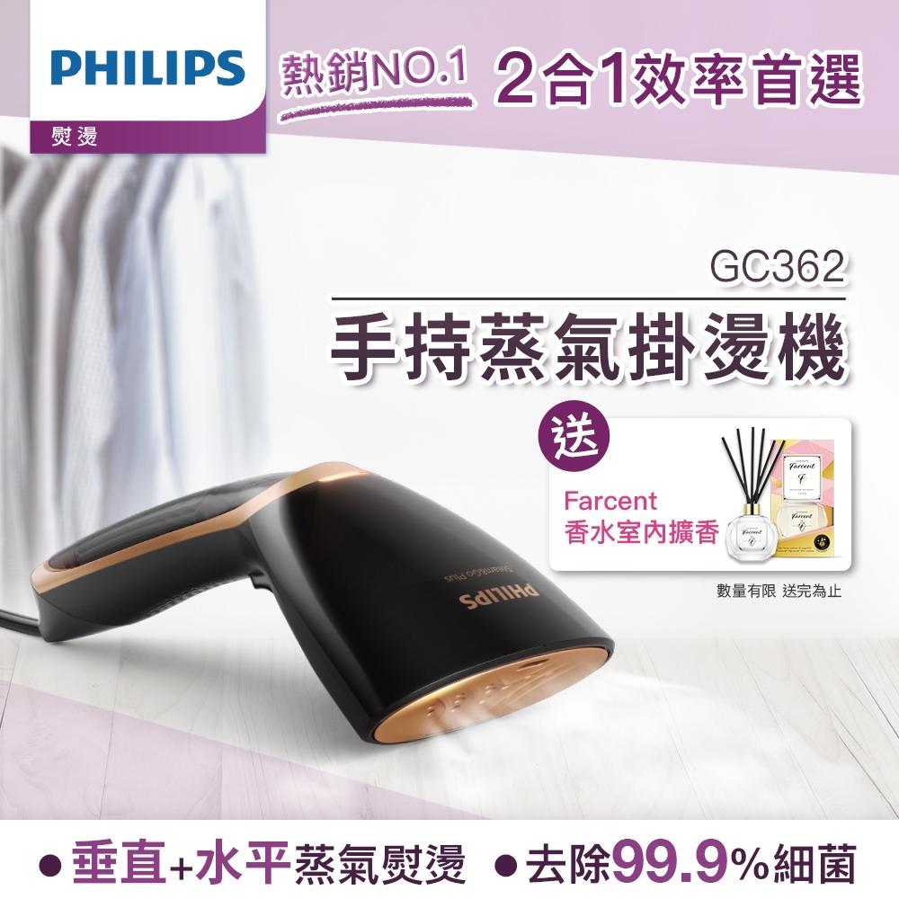 (送星巴克飲料券) Philips 飛利浦 二合一手持式蒸汽掛燙機 GC362 (黑金)