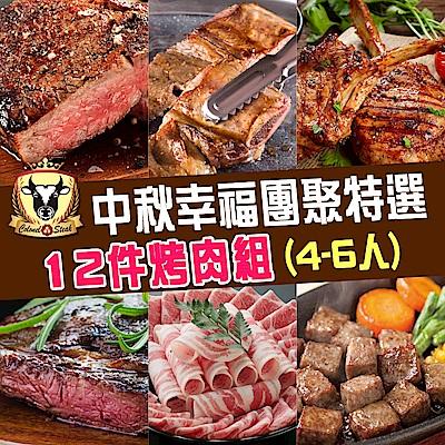 (上校食品) 中秋幸福團聚 特選12件烤肉組(4-6人)