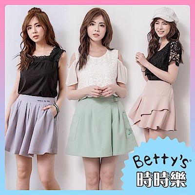 時時樂限定 betty's貝蒂思 夏日約會精選下著
