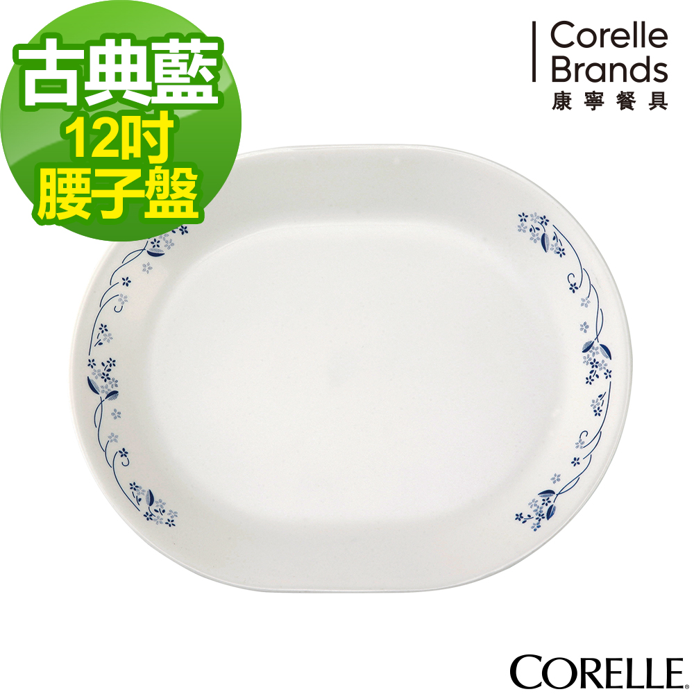CORELLE康寧 古典藍12吋腰子盤