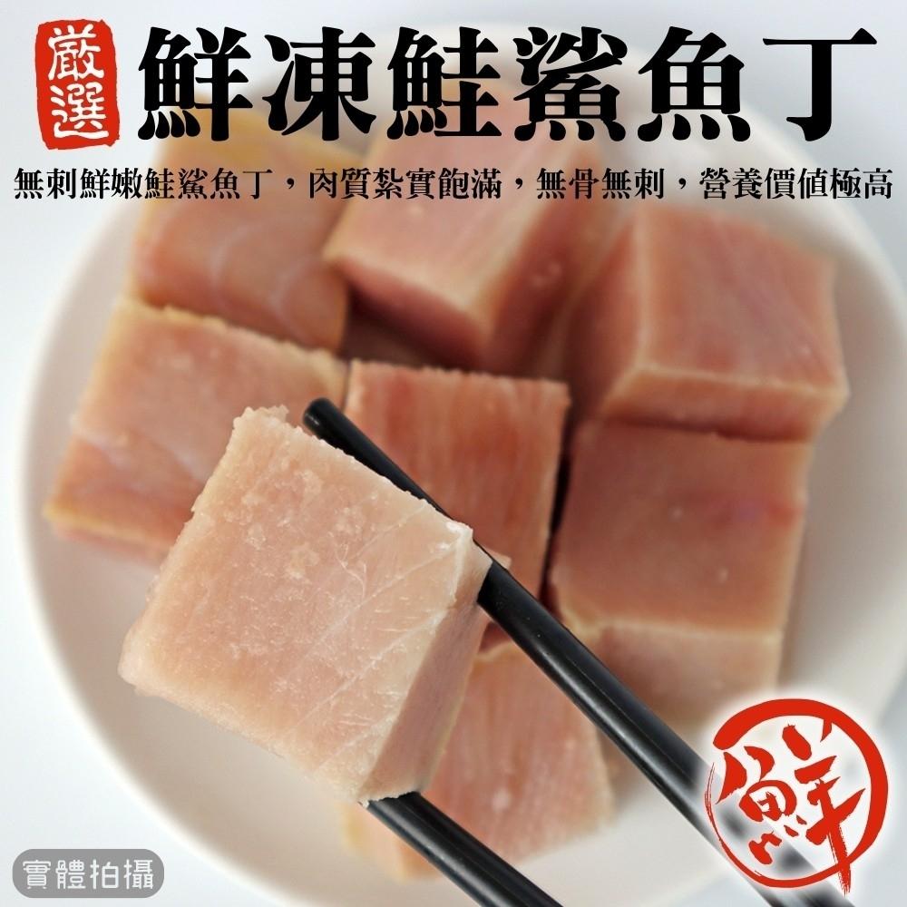 【鮮海漁村】無骨無刺鮭鯊魚丁/鮭鯊魚片3包(每包約200g)