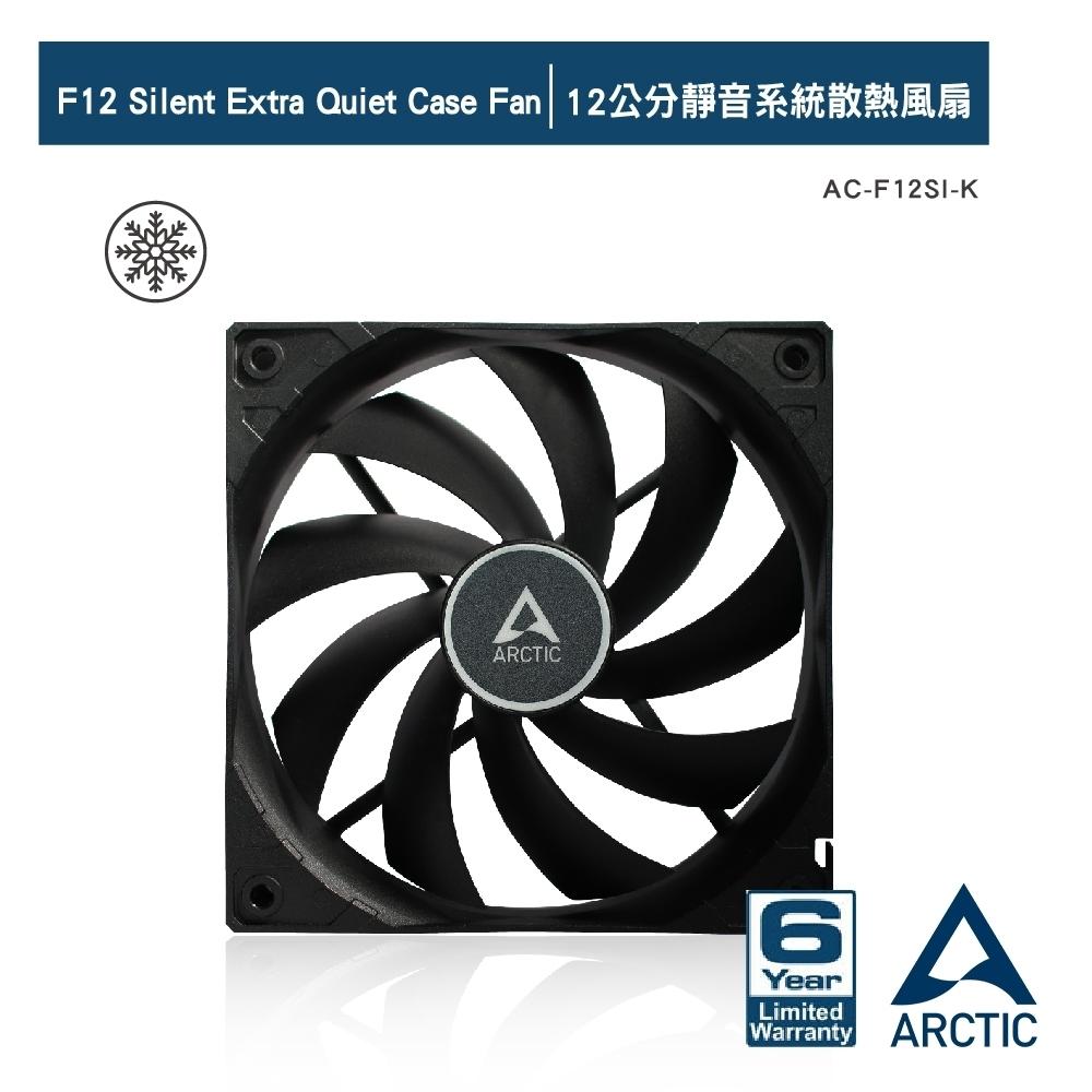 【ARCTIC】F12 Silent超靜音版風扇 黑(12公分) (AC-F12SI-K)