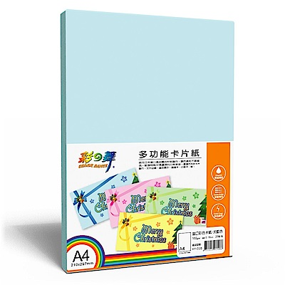 彩之舞 A4 進口 天藍色 卡紙【HY-D20】 500張