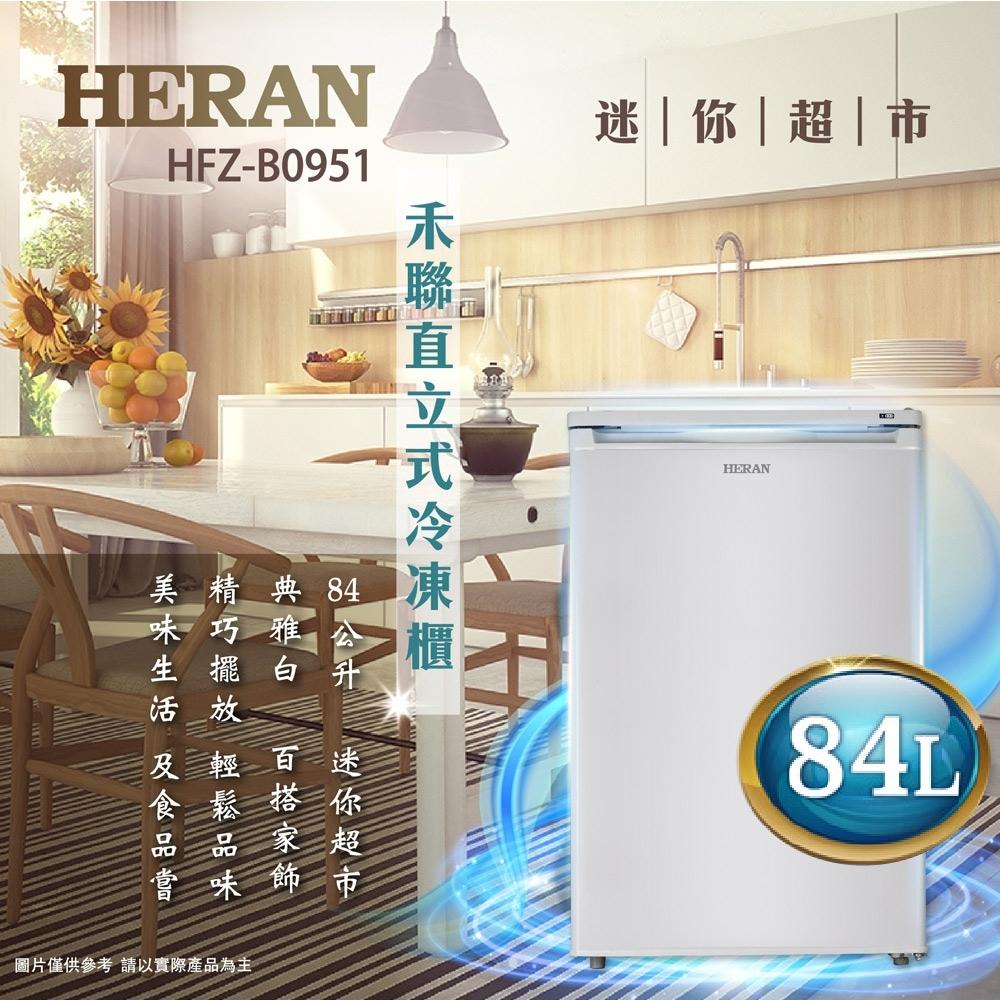 HERAN 禾聯 84L 直立式冷凍櫃 HFZ-B0951