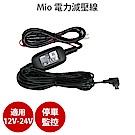 Mio MiVue 電力減壓線 適用5 6 7 C系列 791/798/C570-急速配