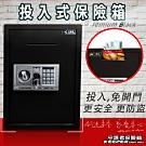 【守護者保險箱】投入式 保險箱 保險櫃 保管箱 50EA3-D