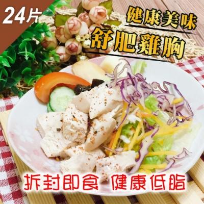 鮮食煮藝 低脂舒肥鮮嫩雞胸X24片(170±20g/片)